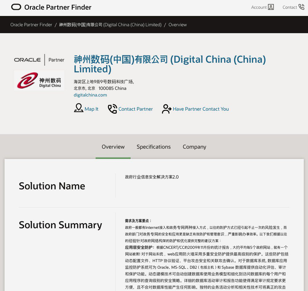 A page on Oracle's site says that Digital China can help Chinese authorities maintain data-driving policing software.